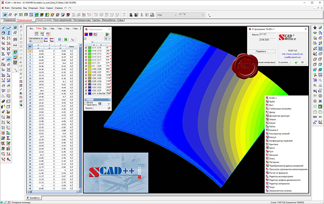 SCAD (Structure CAD) Office v21.1.9.7 Multilingual 32-64-bit